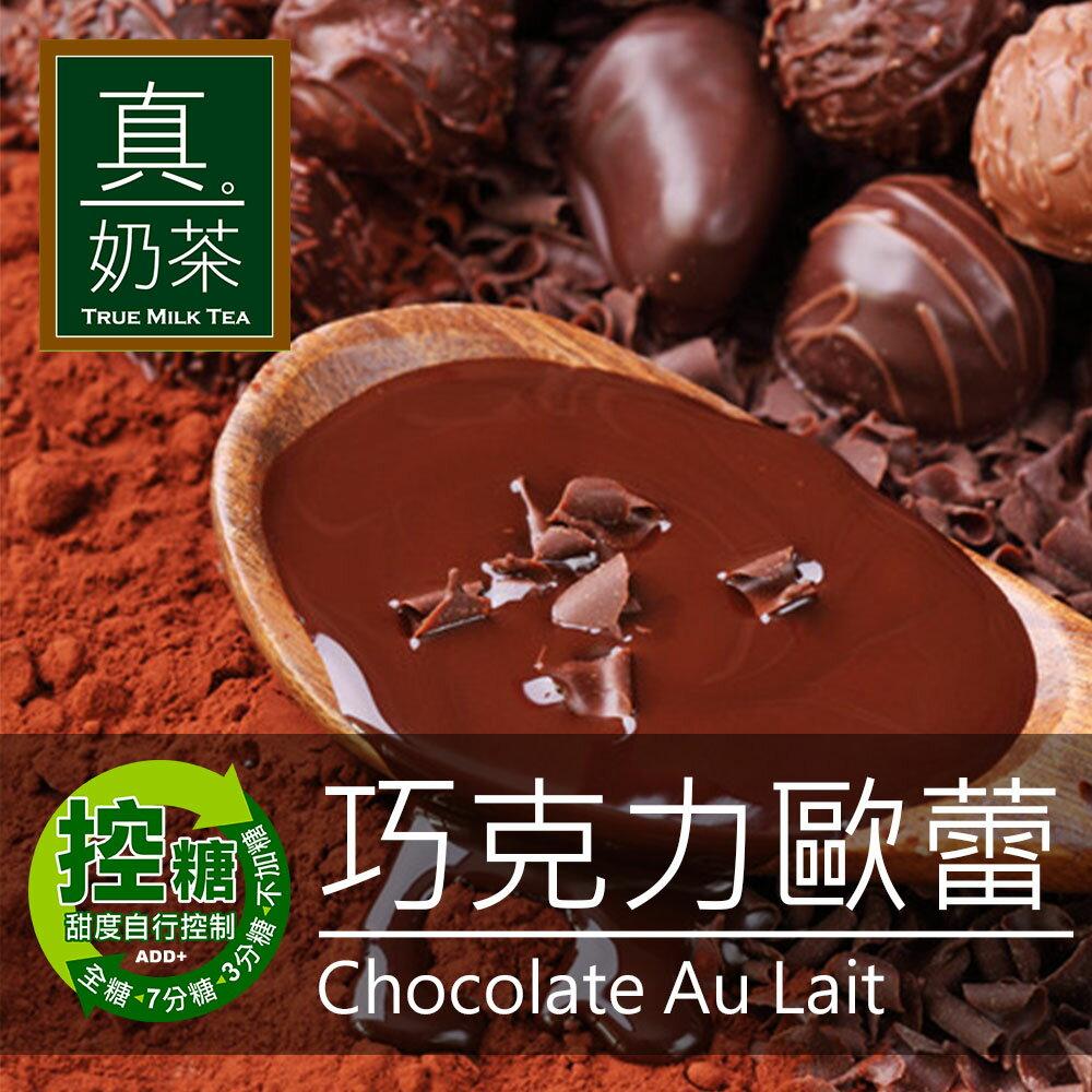 歐可茶葉 真奶茶 巧克力歐蕾(8包 / 盒) 1