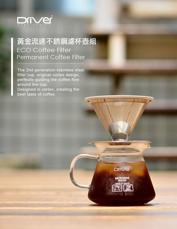 Driver黃金流速不銹鋼濾杯壺組1-2cup/咖啡濾杯/不銹鋼濾網/手沖咖啡