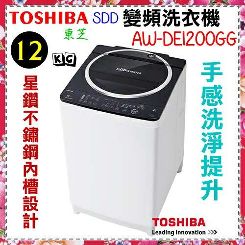 日本設計精品*壓縮機10年保固【TOSHIBA東芝】12KG變頻洗衣機《AW-DE1200GG》省水節能 含基本安裝