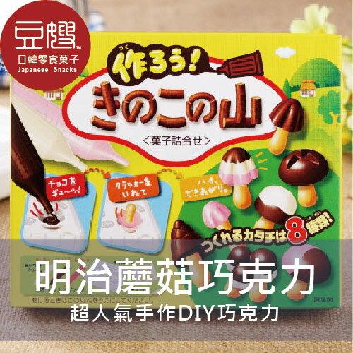 【豆嫂】日本零食 明治DIY 動手做巧克力(蘑菇/雨傘巧克力)