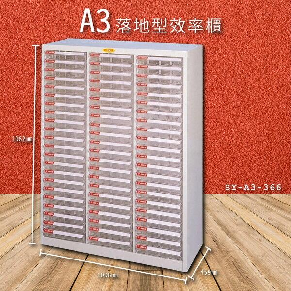 官方推薦【大富】SY-A3-366A3落地型效率櫃收納櫃置物櫃文件櫃公文櫃直立櫃收納置物櫃台灣製造