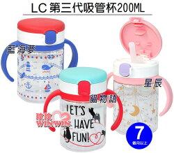 日本利其爾Richell LC第三代吸管訓練杯200ML 藍海夢水杯、貓物語水杯、星辰水杯 7個月以上適用