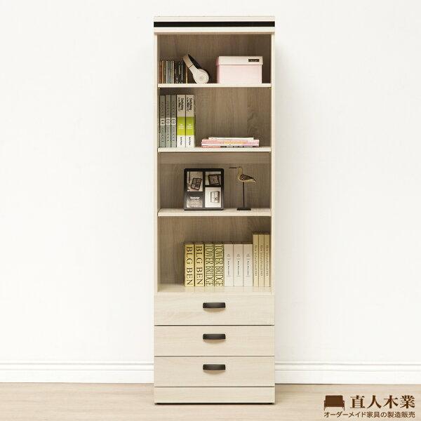【日本直人木業】COCO簡約60CM三抽書櫃