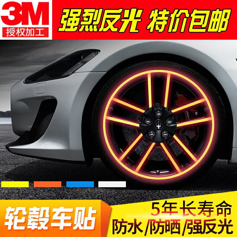 美琪 汽車摩托車 輪轂裝飾貼 輪胎反光貼  車輪反光貼條