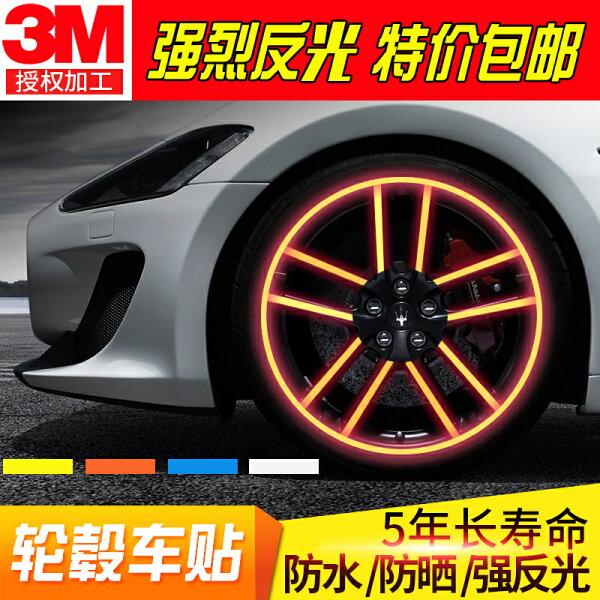 美琪汽車摩托車輪轂裝飾貼輪胎反光貼車輪反光貼條