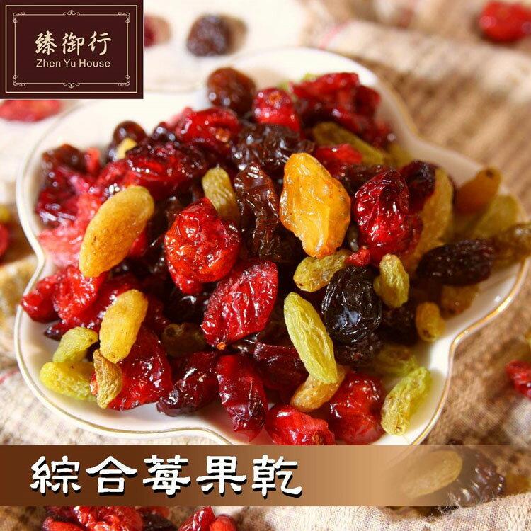 【臻御行】★綜合莓果乾★300g-果乾-綜合葡萄乾-蔓越莓-台灣零食