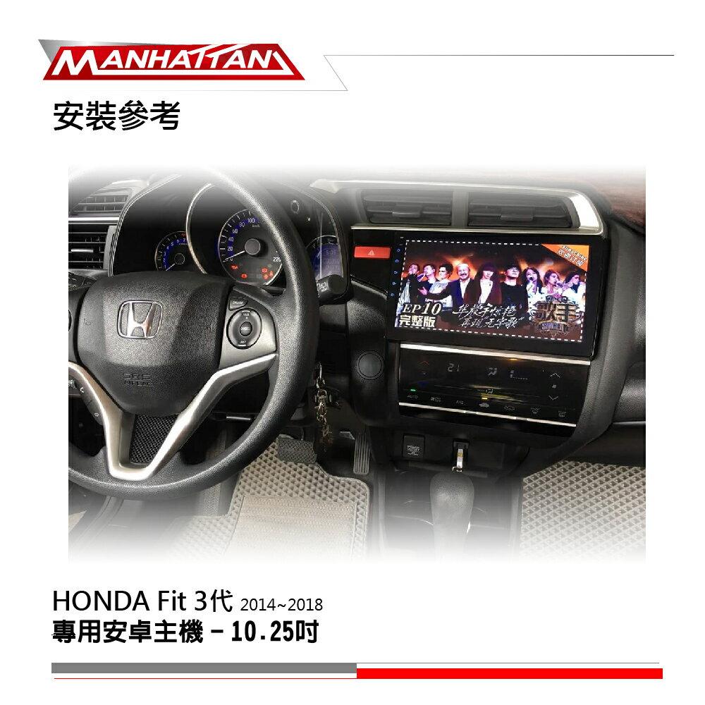 《免費到府安裝》HONDA FIT 3代 14-18年 專用 導航安卓主機