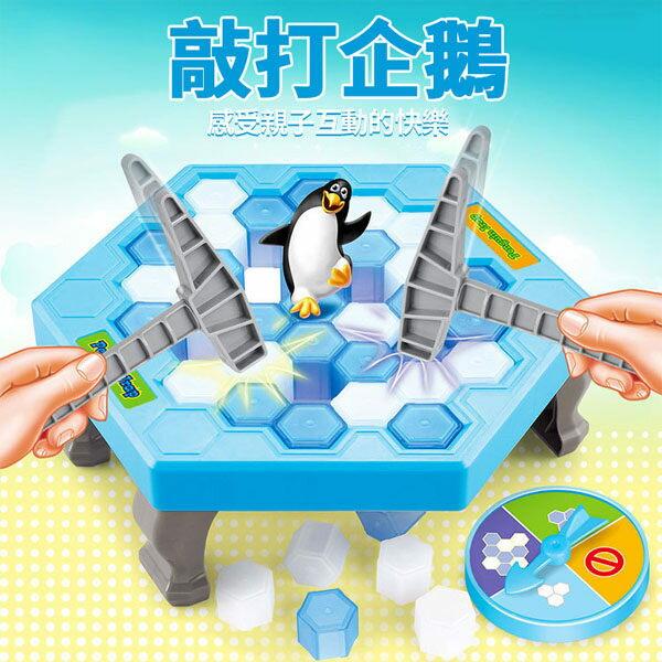 企鵝破冰 企鵝冰塊 敲打企鵝 錘冰救企鵝 桌遊 桌上遊戲 拯救企鵝 敲冰塊 敲冰磚 Penguin【AN SHOP】