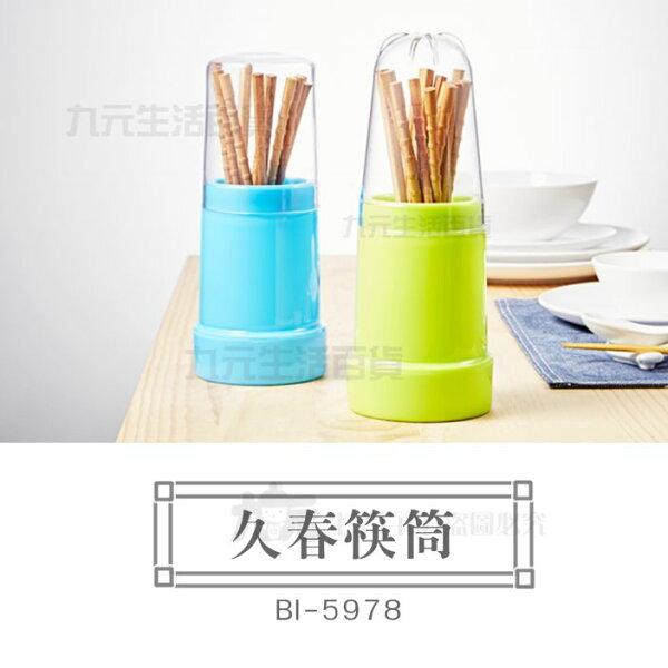【九元生活百貨】BI-5978久春筷桶筷筒筷籃