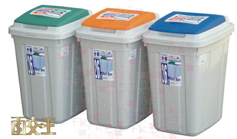 【尋寶趣】清潔垃圾桶系列 日式分類附蓋垃圾桶(26L) 垃圾櫃/腳踏式/掀蓋式/環保資源分類回收桶/置物桶 CL26