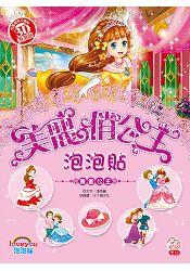 美麗俏公主泡泡貼:舞會公主