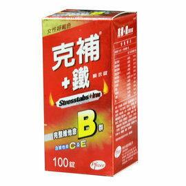 【克補】+鐵 100顆/瓶 - 限時優惠好康折扣