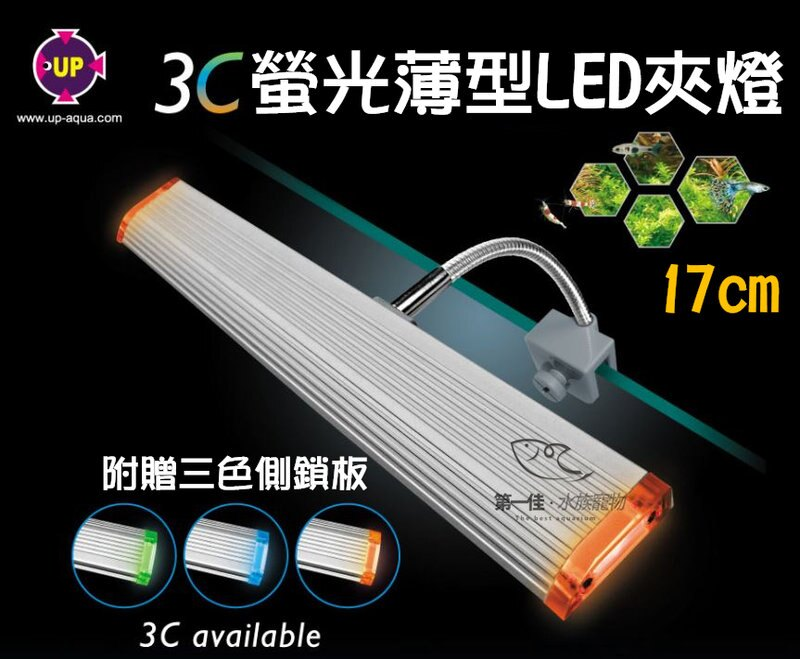 ^~第一佳 水族寵物^~ 雅柏UP ^~17cm~全白燈^~ 彩色3C螢光薄型蛇管LED夾