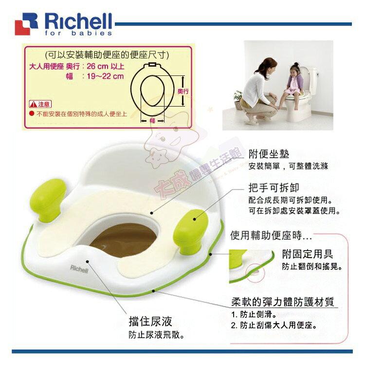 【大成婦嬰】Richell 幼兒 pottis 輔助便器 (46750-3) 學習便器 便器 便座 便坐 3