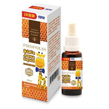 【小兒利撒爾】健康補給站 兒童水萃蜂膠 (30ml/瓶)