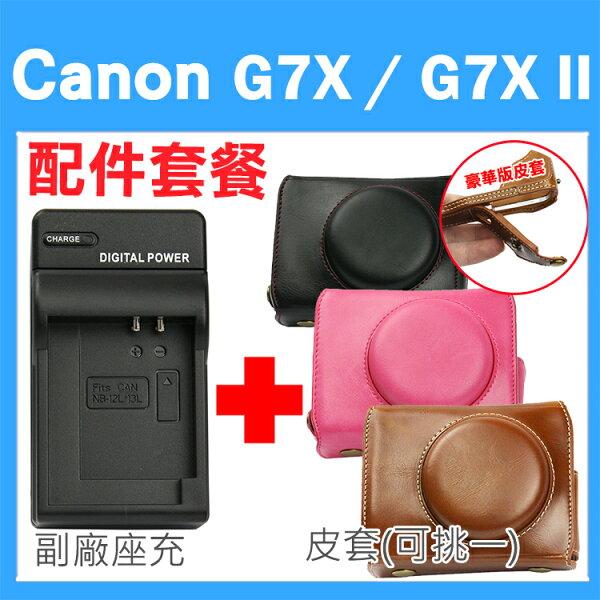 【配件套餐】CanonPowerShotG7XG7XMarkII專用配件套餐皮套副廠座充充電器相機皮套復古皮套NB13L坐充