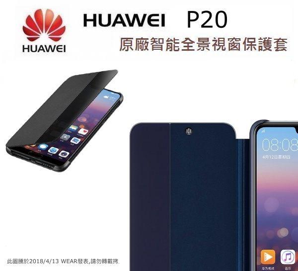 HUAWEI華為P20原廠皮套5.8吋原廠智能視窗保護套【原廠盒裝公司貨】