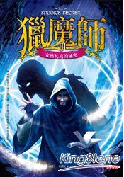 獵魔師III : 安格札克的祕密