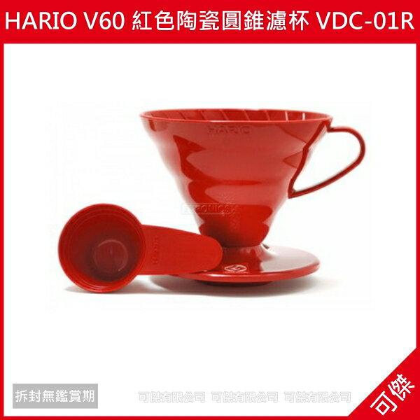 可傑  HARIO V60 紅色陶瓷圓錐濾杯 VDC~01R 濾杯 1~2杯份