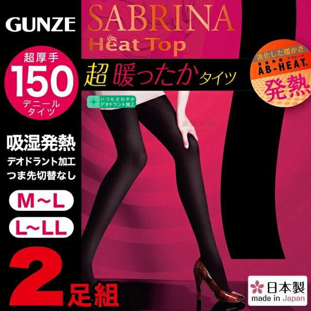 日本製【GUNZE 郡是】SABRINA150丹尼 發熱厚褲襪 2足入 (黑色)