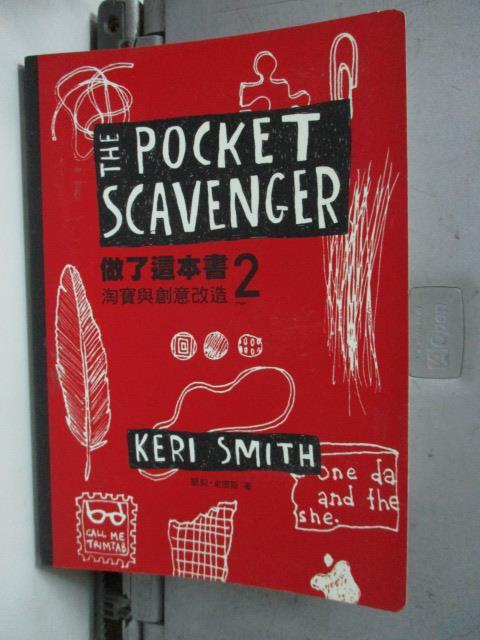 【書寶二手書T1/設計_LGF】做了這本書2-淘寶與創意改造_凱莉史密斯