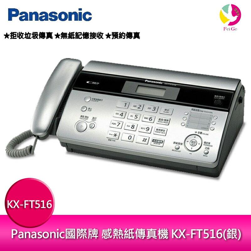 Panasonic國際牌 感熱紙傳真機 KX~FT516^(銀^)