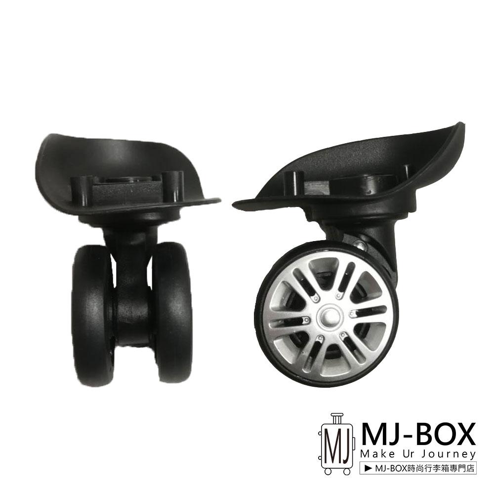MJBOX 零件 飛機輪 DIY 自行維修 四入組 不拆售 0