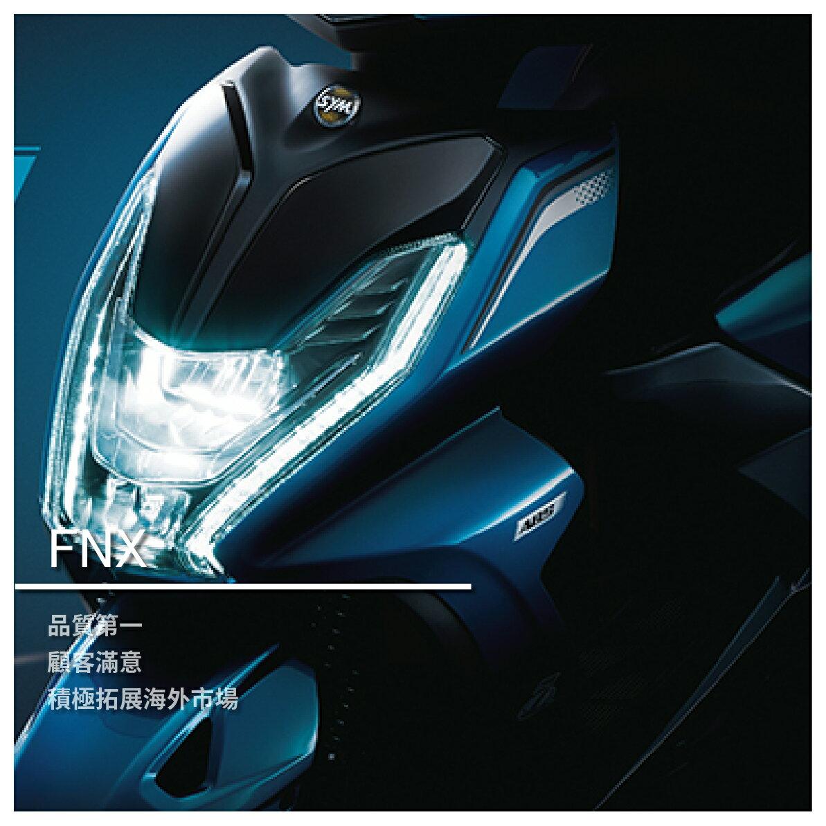 【SYM三陽機車-鋐安車業】FNX/91000起