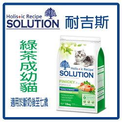 【力奇】耐吉斯 成幼貓-綠茶化毛配方 1.5kg - 470元【新包裝】>可超取(A052J01)