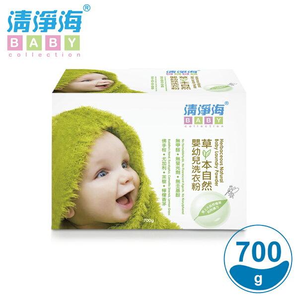清淨海草本自然嬰幼兒洗衣粉700gSM-BBC-LP0700