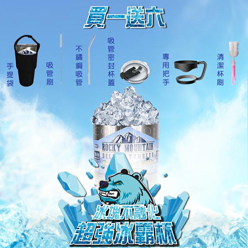 【coni shop】冰霸杯 買一送六 配件套組 900ml 星空杯 送吸管式杯蓋 保冰杯 保溫杯 不鏽鋼吸管 YETI