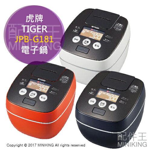 【配件王】日本代購 一年保 TIGER 虎牌 JPB-G181 10人份 IH 電子鍋 本土鍋 三色