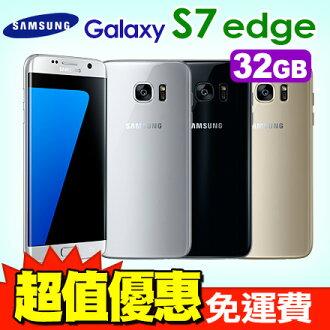 現貨 SAMSUNG GALAXY S7 edge 32GB 雙曲面 防水 4G 智慧型手機 0利率+免運費