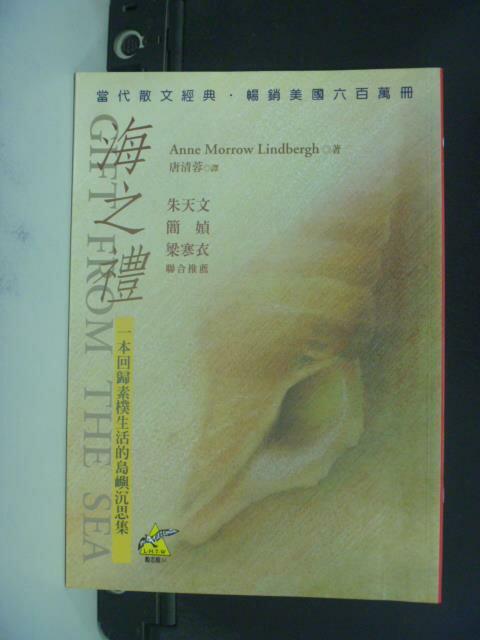 【書寶二手書T2/短篇_OJC】海之禮:一本回歸素樸生活的島嶼沈思集_Anne
