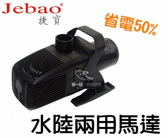 [第一佳水族寵物] 捷寶JEBAO [EPP-6500] 省電50%水陸兩用馬達/ 海陸馬達/沉水馬達 免運