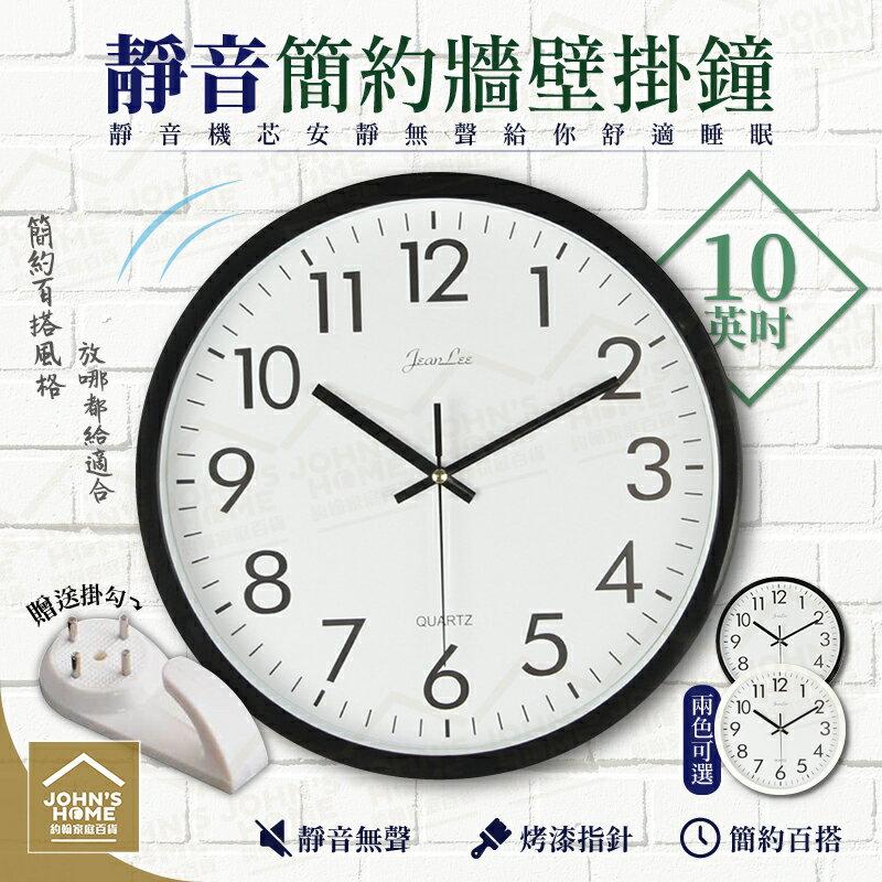 10英吋靜音簡約牆面掛鐘 圓形數字電池時鐘 25cm直徑客廳臥室壁掛式石英鐘錶  2色可選【ZG0106】《約翰家庭百貨