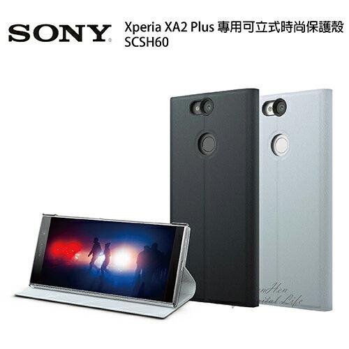 [滿3000得10%點數]SONYXperiaXA2Plus專用可立式時尚保護殼SCSH60-黑銀白