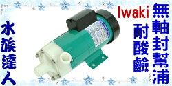 【水族達人】Iwaki《Iwaki-MD40RX220N 耐酸鹼無軸封幫浦 》水族箱抽水