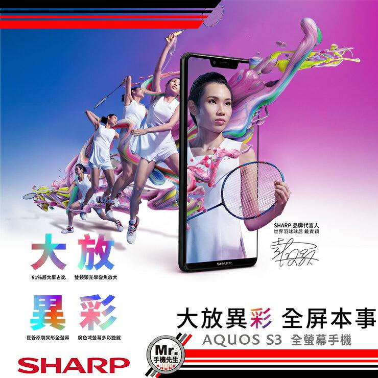 【SHARP】夏普 AQUOS S3 6吋 八核心 6+64G 全萤幕智慧机 全球最小 异形全萤幕手机 手机先生