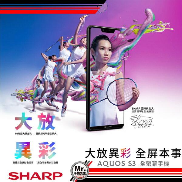 【SHARP】夏普AQUOSS36吋八核心6+64G全螢幕智慧機全球最小異形全螢幕手機手機先生