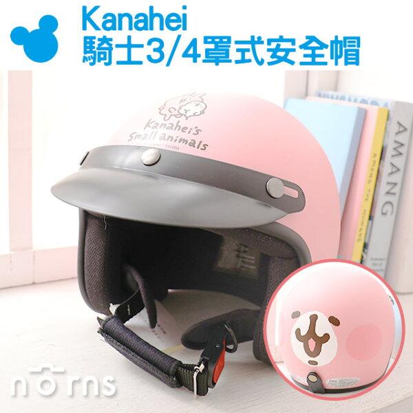 NORNS【Kanahei騎士34罩式安全帽】台灣製兔兔P助卡娜赫拉機車騎士帽復古頭盔
