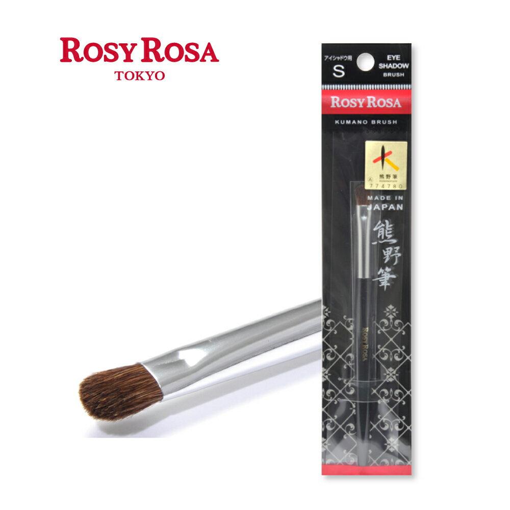 《日本製》ROSY ROSA 日本熊野筆眼影刷S