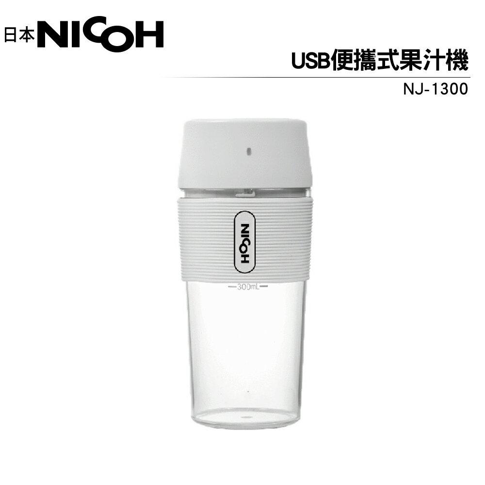 日本NICOH USB便攜果汁機 NJ-1300 (白色)