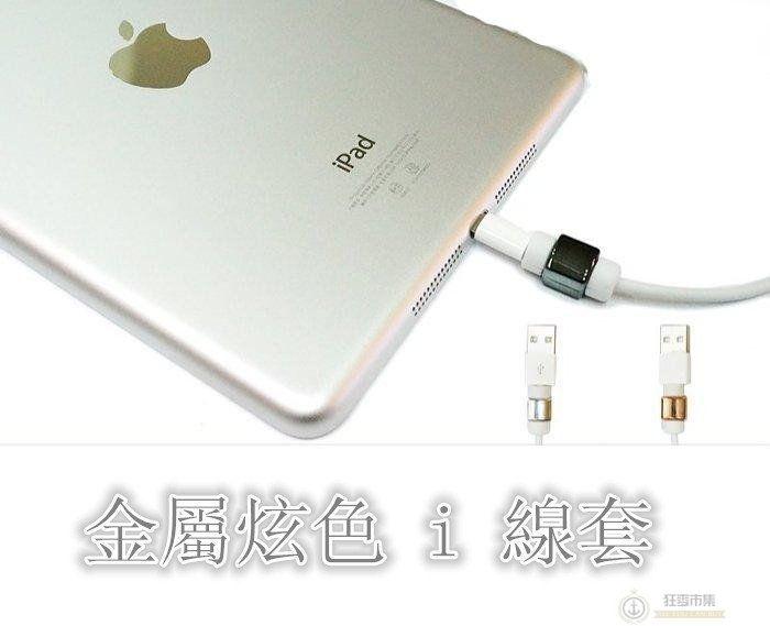 狂麥市集 【I 線套傳輸線保護套】金屬 I 線套 二色現貨供應 保護套 Lightning Apple iphone ipad