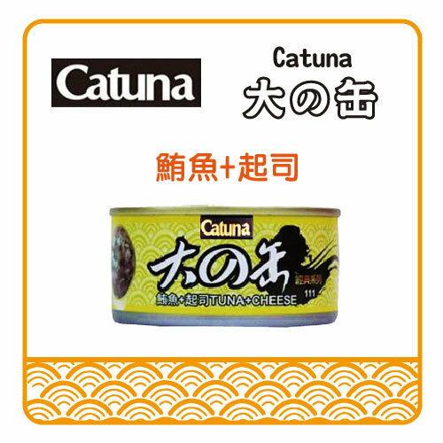 【力奇】Catsin 大的罐 貓罐 鮪魚+起司-170g -19元/罐 >可超取(C202G07)