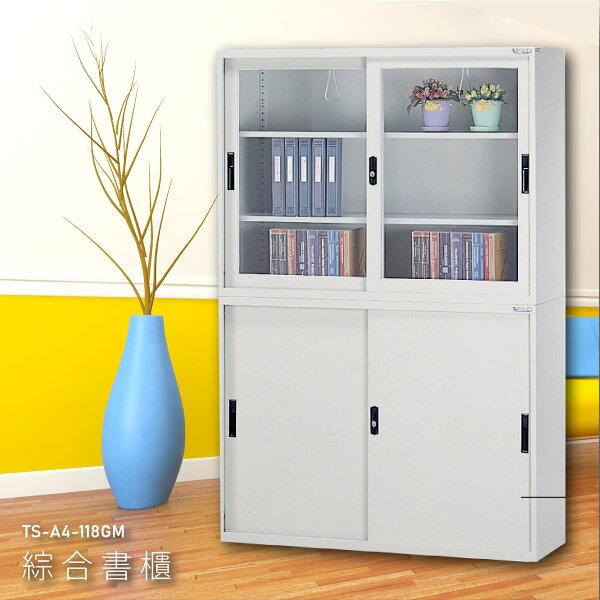 高效能櫃【大富】TS-A4-118GM多用途展示櫃資料存放櫃文件櫃收納櫃公文櫃檔案櫃雜誌櫃書櫃置物櫃