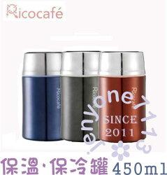 【RICO瑞可】雙層真空食物保溫燜燒罐450ml(FJ-450)