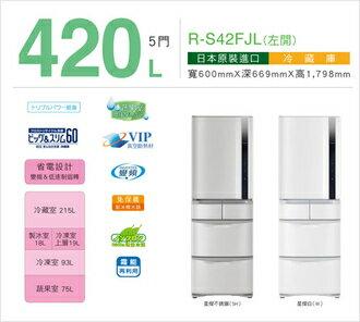 日立 HITACHI 420L五門電冰箱 RS42FJL 左開設計