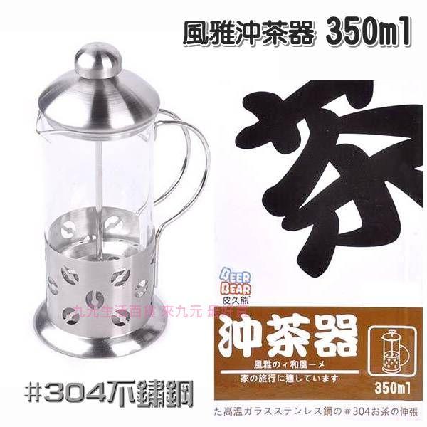 【九元生活百貨】皮久熊 風雅沖茶器/350cc 玻璃泡茶壺 玻璃咖啡壺