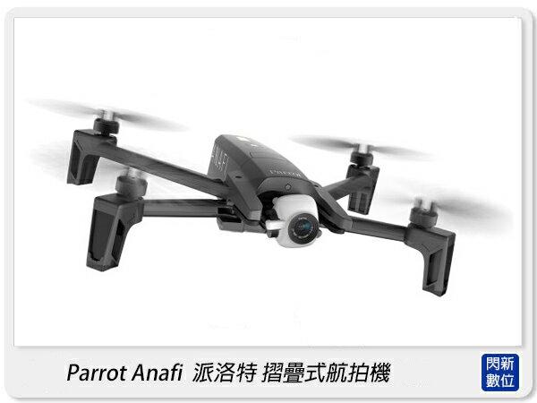 預購~ParrotAnafi派洛特迷你摺疊空拍機航拍機(公司貨)